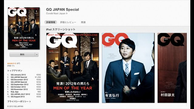 GQ for iPad