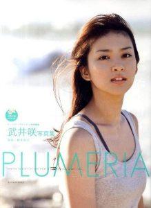 """武井咲 """"PLUMERIA"""" (写真集+DVD)"""