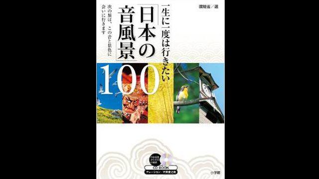 日本の音風景100