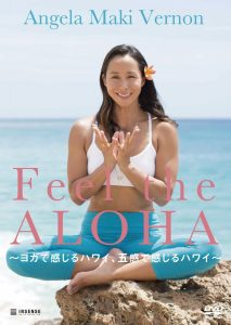 「Feel the ALOHA」