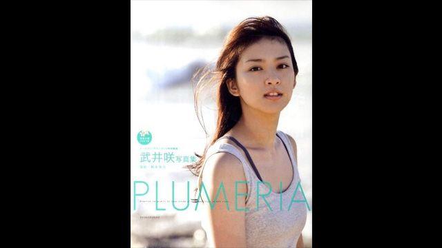武井咲「PLUMERIA」