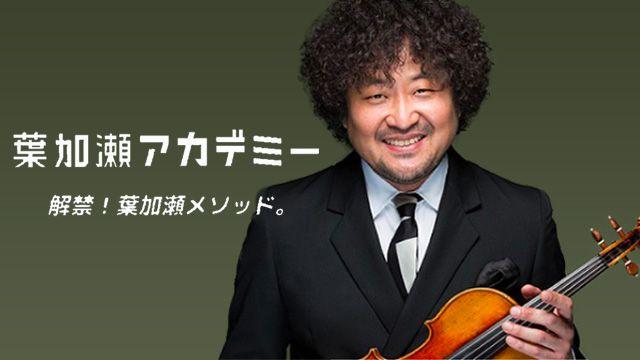 葉加瀬アカデミー